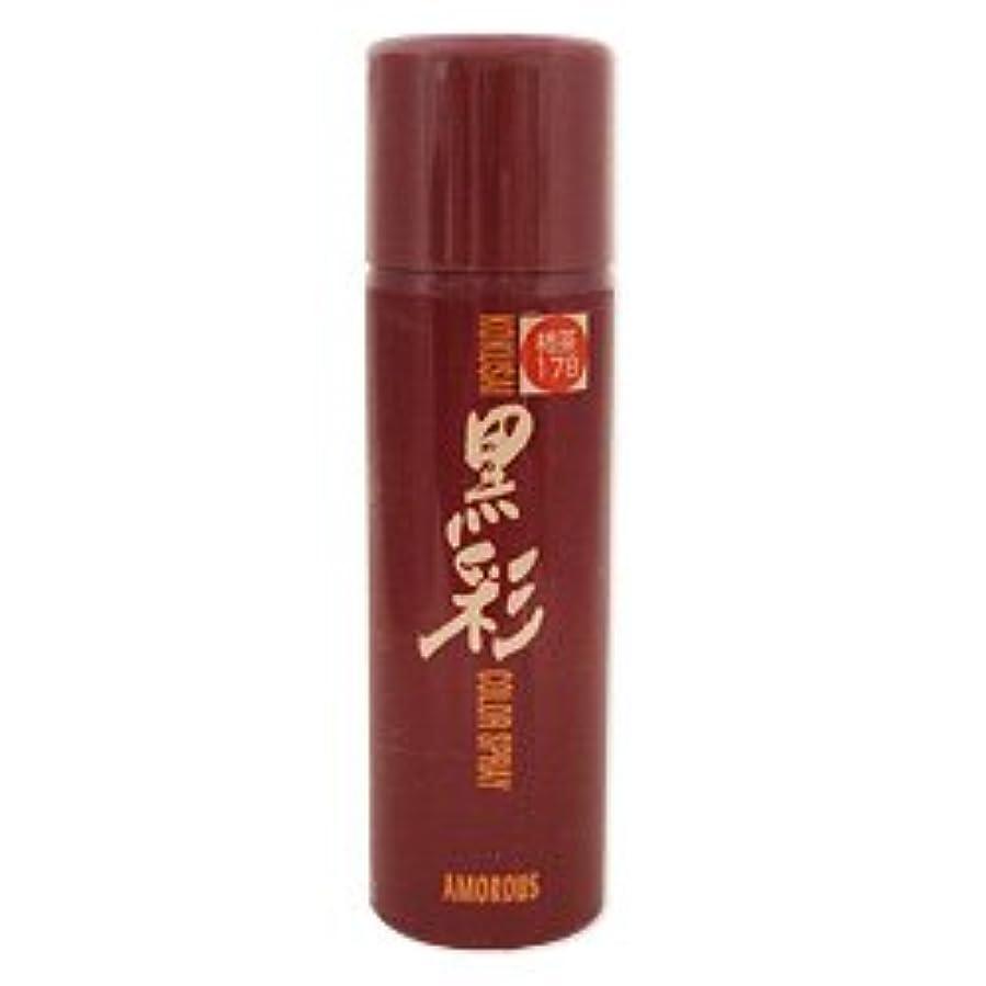 バー太陽ストラップアモロス 黒彩ヘアカラースプレー 柿茶 178S 135ml