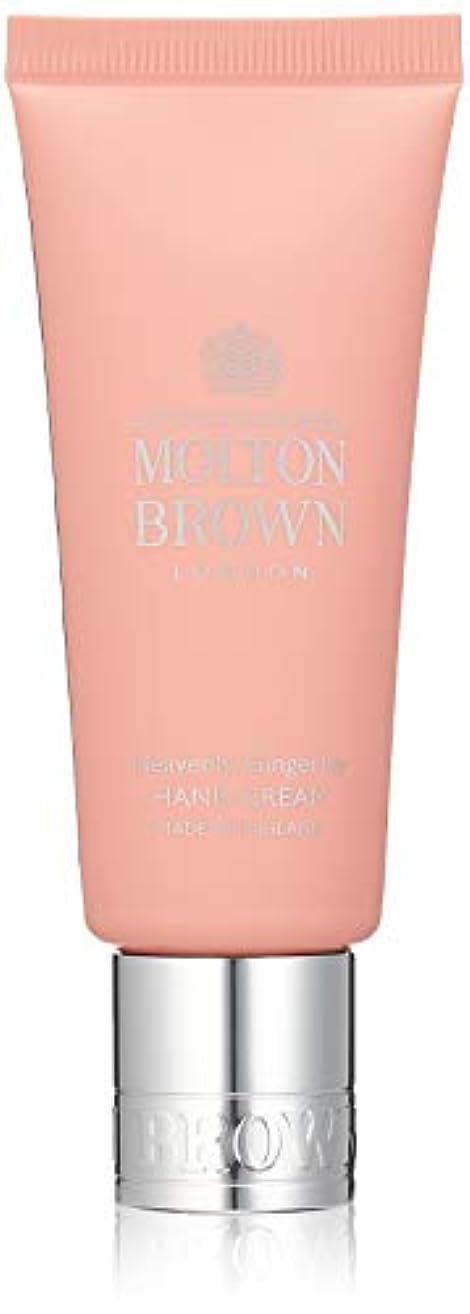 陽気なビスケットバックMOLTON BROWN(モルトンブラウン) ジンジャーリリー コレクション GL ハンドクリーム