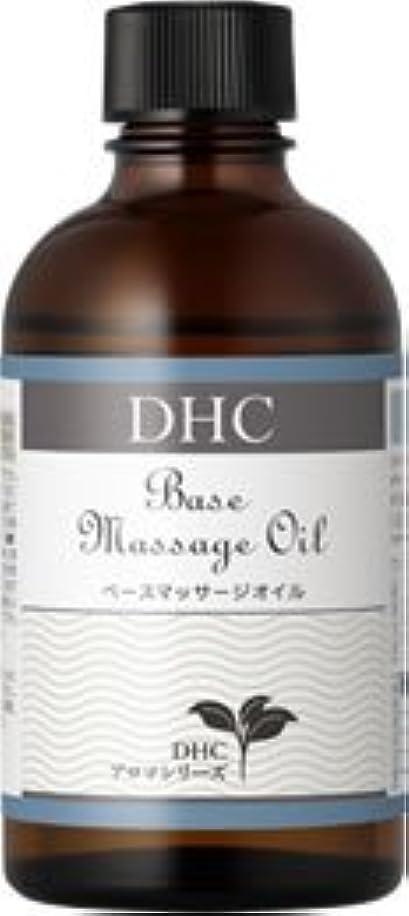 ラジカル明確なボンドDHCベースマッサージオイル(無香料)
