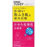 【第2類医薬品】フェルゼアDX20ローション 180g【3個セット】