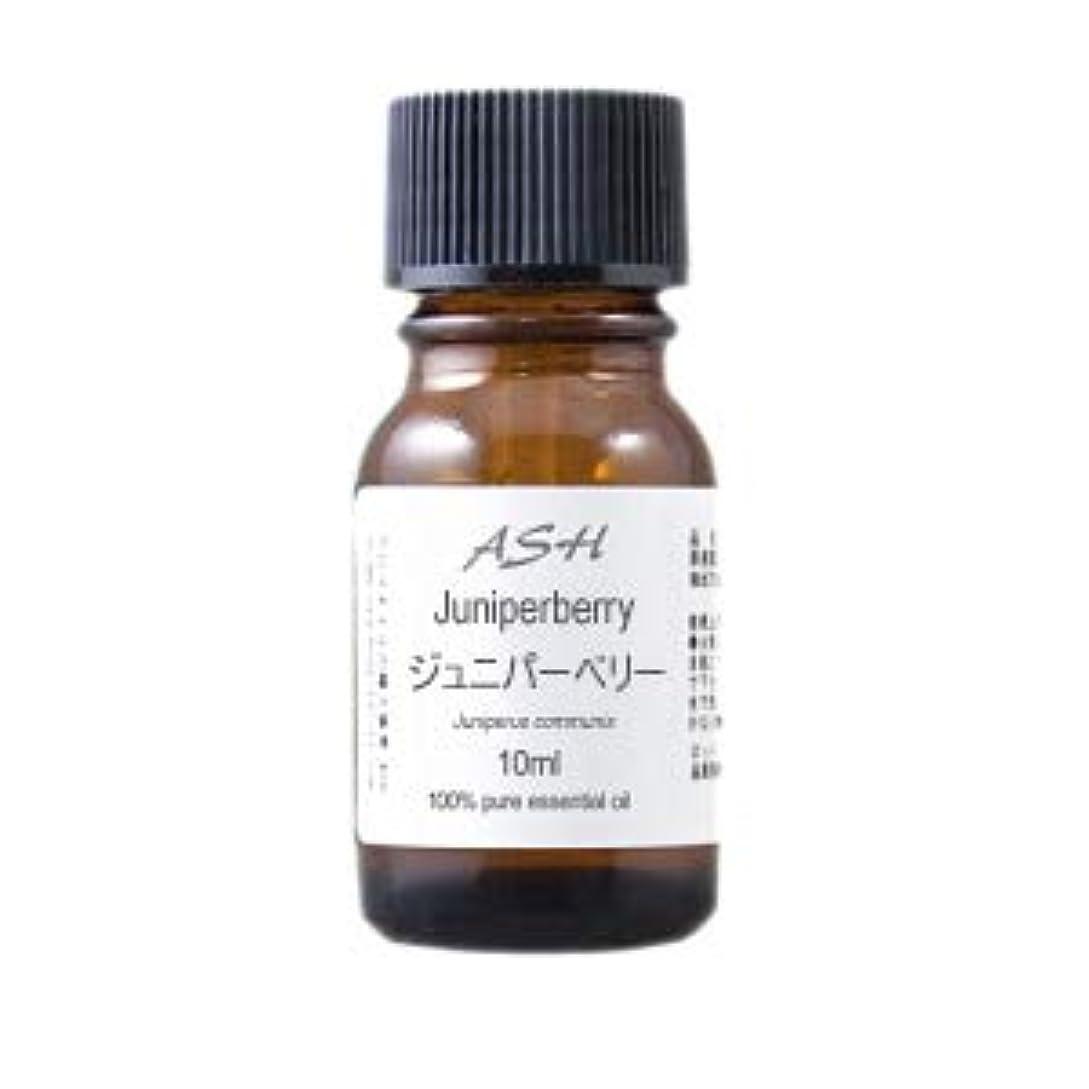 ディスコ候補者昼寝ASH ジュニパー エッセンシャルオイル 10ml AEAJ表示基準適合認定精油