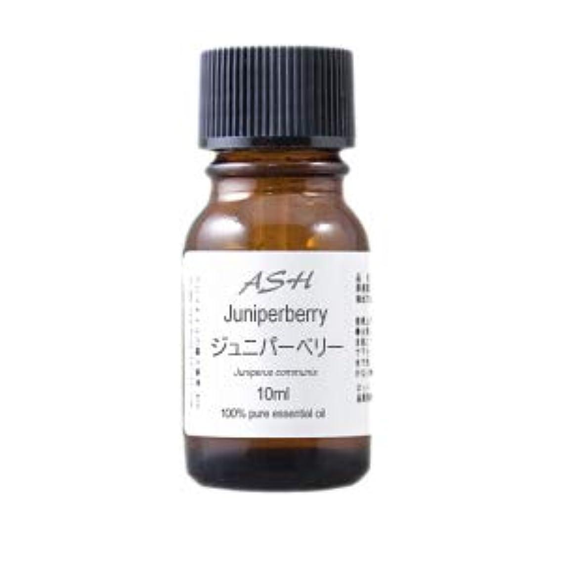 通貨血色の良い適合しましたASH ジュニパー エッセンシャルオイル 10ml AEAJ表示基準適合認定精油