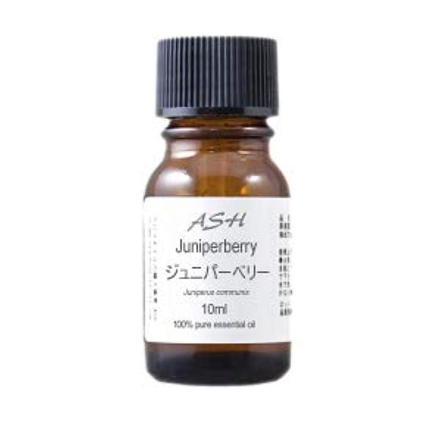 一口衣服概念ASH ジュニパー エッセンシャルオイル 10ml AEAJ表示基準適合認定精油