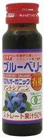 OFP有機ブルーベリー(果汁入り飲料) 50ml x6個セット