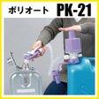 工進 (KOSHIN) 灯油ポンプ ポリオート PK-21 加圧式灯油ポンプ ポリオート【法人向け、個人宅配送不可】