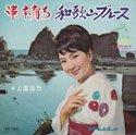 串本育ち (MEG-CD)