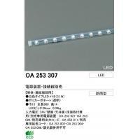 オーデリック OA253307