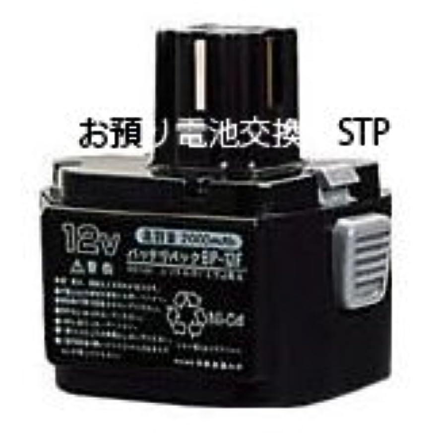 傾向があります承認するどちらかIZUMI電動工具(BP12F)バッテリーパック 預りセル交換