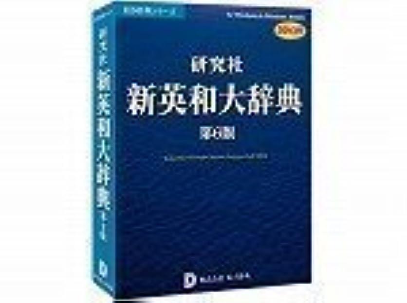 クライマックス百入口研究社新英和大辞典第6版 DDv3付き