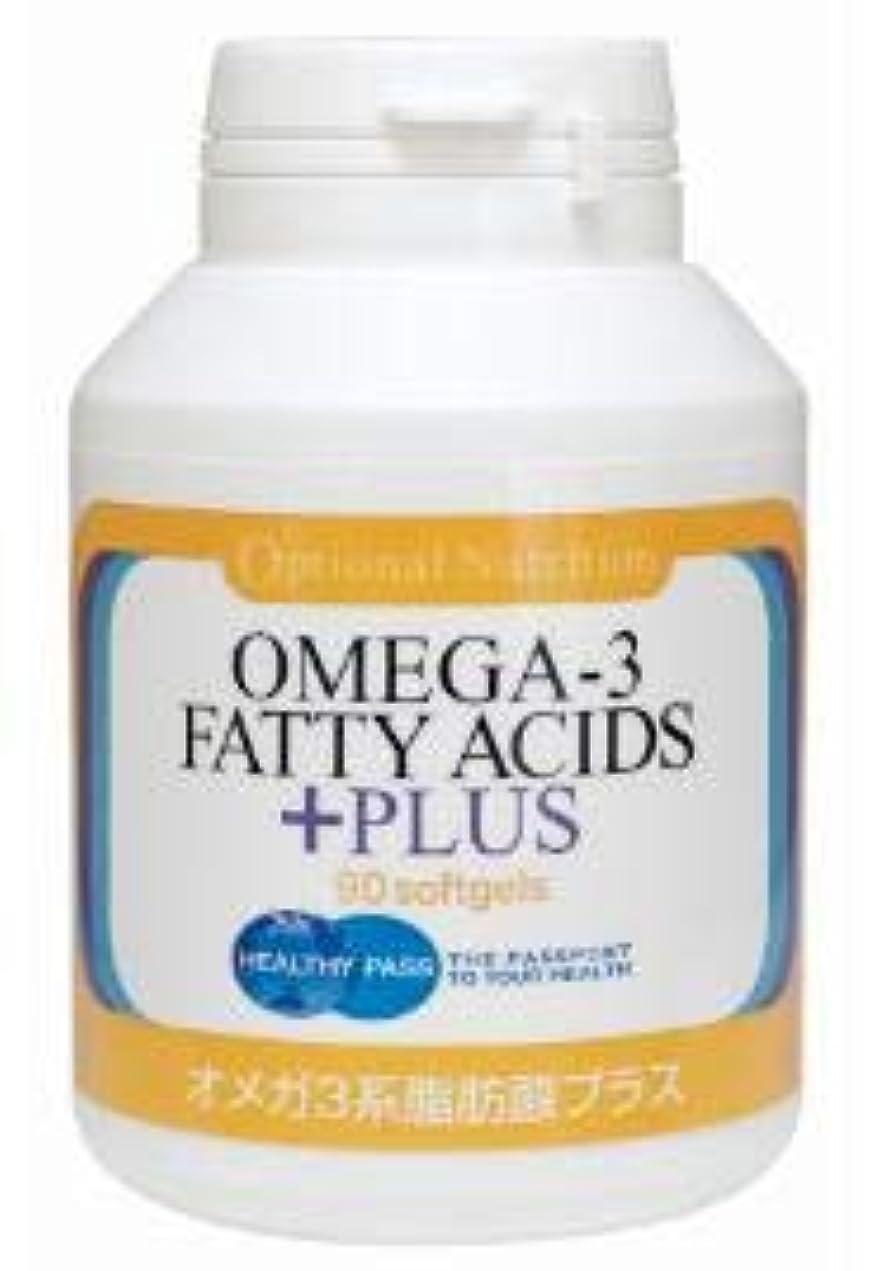 切り刻むイチゴ序文オメガ3系脂肪酸プラス 90カプセル