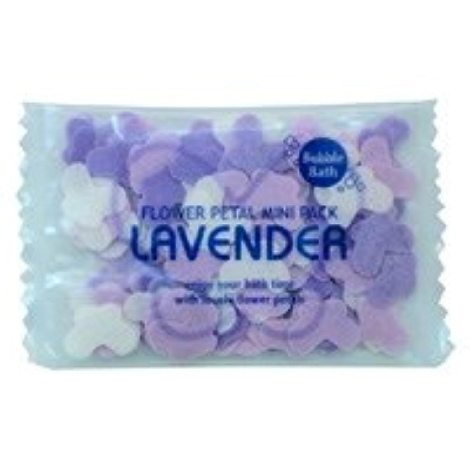 ガチョウ刻む鮮やかなフラワーペタル バブルバス ミニパック「ラベンダー」20個セット ゆったりリラックスしたい日に心を癒してくれるやさしいラベンダーの香り