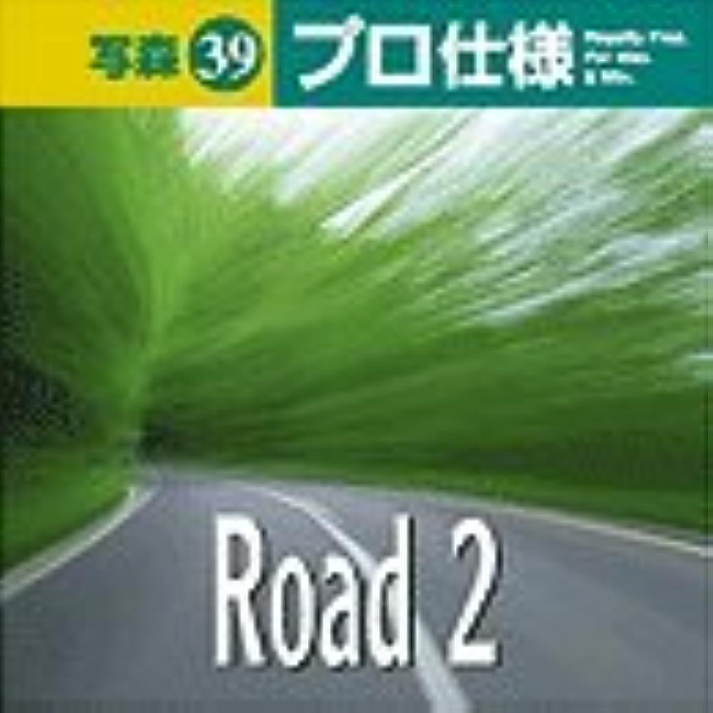 コーナー振る舞いお写森プロ仕様 Vol.39 Road 2