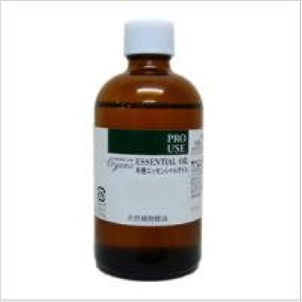 血色の良いオアシスゆるく生活の木 有機スペアミント 100ml エッセンシャルオイル/精油/オーガニック