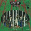 北山杉 (MEG-CD)