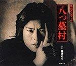 八つ墓村 (<CD>)