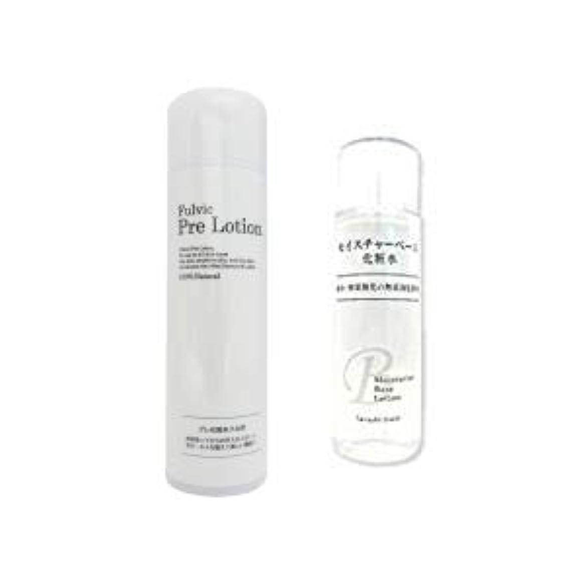 覆す盆白いプレ化粧水フルボ200ml+モイスチャーベース化粧水125mlセット 無添加ふき取り?保湿化粧水セット