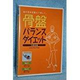 骨盤バランスダイエット [DVD]