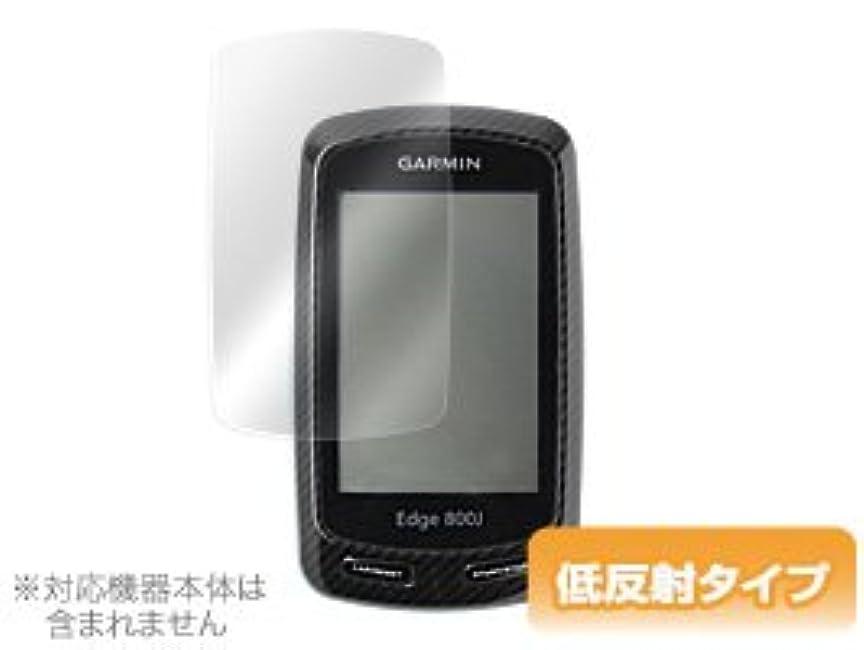 聖域トマト視線OverLay Plus for GARMIN Edge 810 / 800 低反射 アンチグレア 非光沢 ノングレア 液晶 保護 シート フィルム プロテクター OLGMNED800
