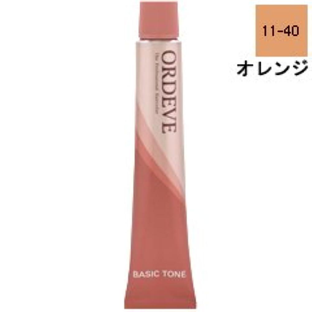 休みレモン針【ミルボン】オルディーブ ベーシックトーン #11-40 オレンジ 80g