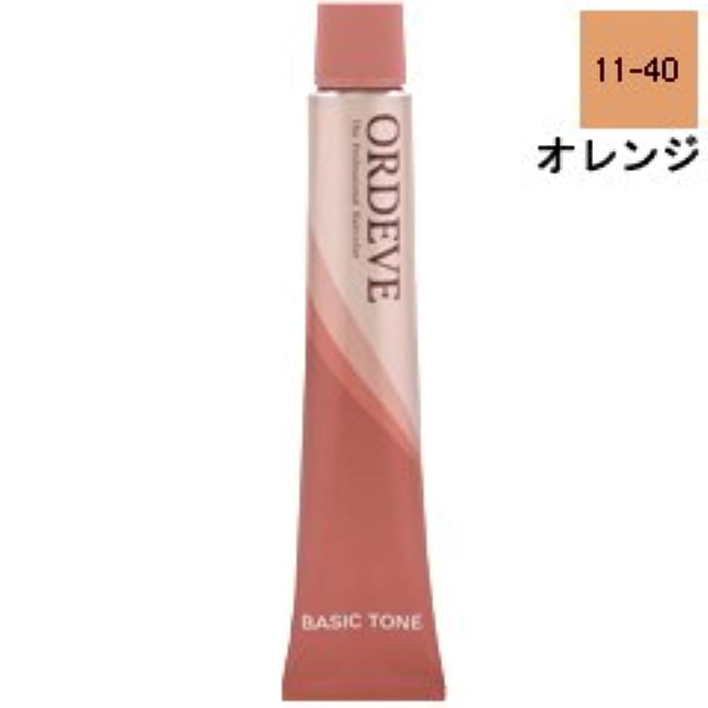 に慣れキャンバスお嬢【ミルボン】オルディーブ ベーシックトーン #11-40 オレンジ 80g