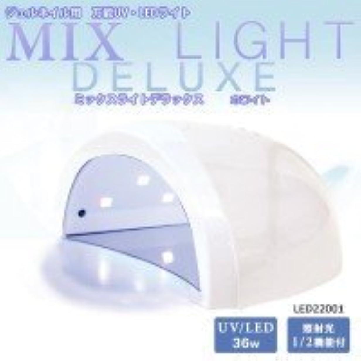 シェル騒発動機ビューティーワールド ジェルネイル用 万能UV?LEDライト MIX LIGHT DELUXE ミックスライトデラックス  ホワイトLED22001