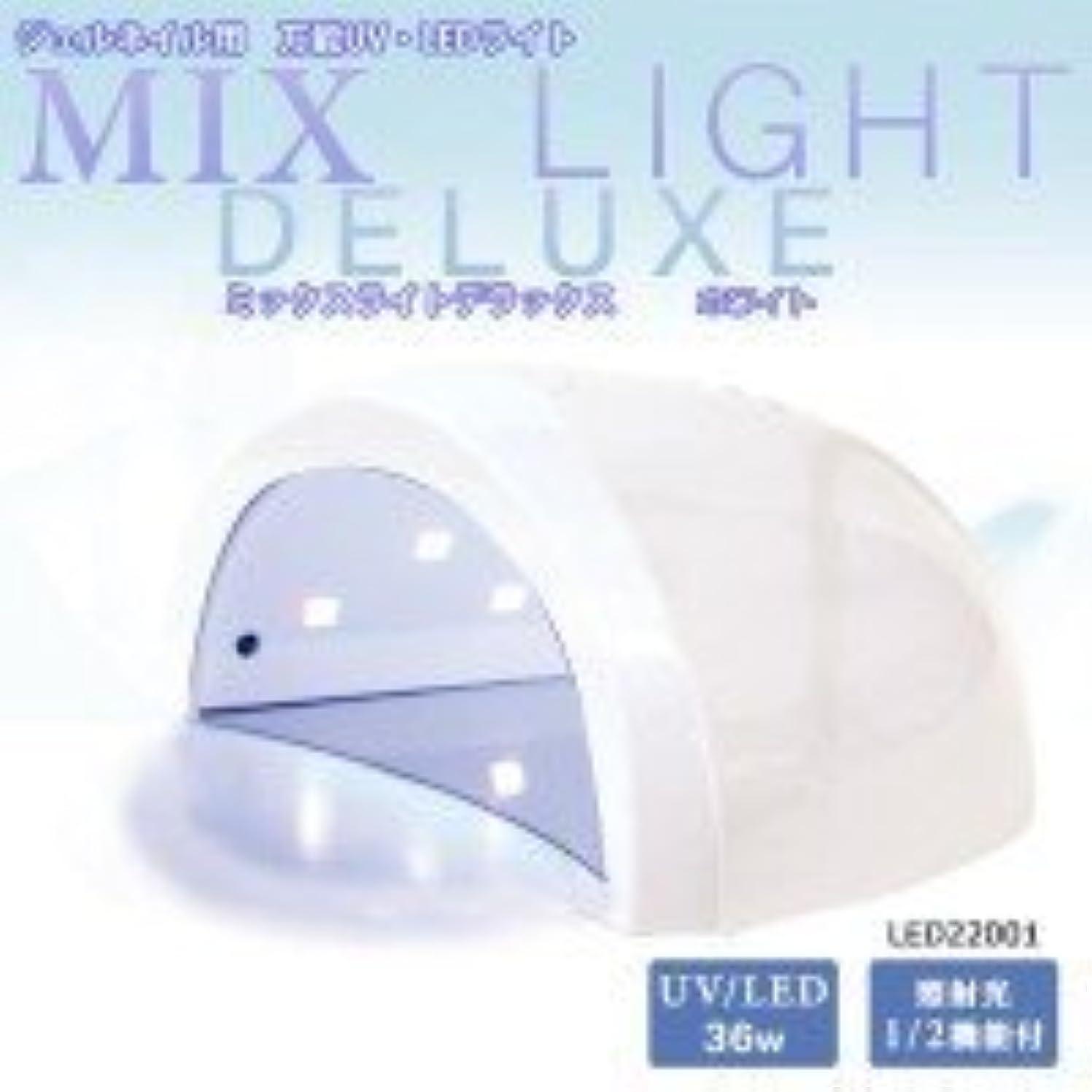 裏切り起点割り当てますビューティーワールド ジェルネイル用 万能UV?LEDライト MIX LIGHT DELUXE ミックスライトデラックス  ホワイトLED22001