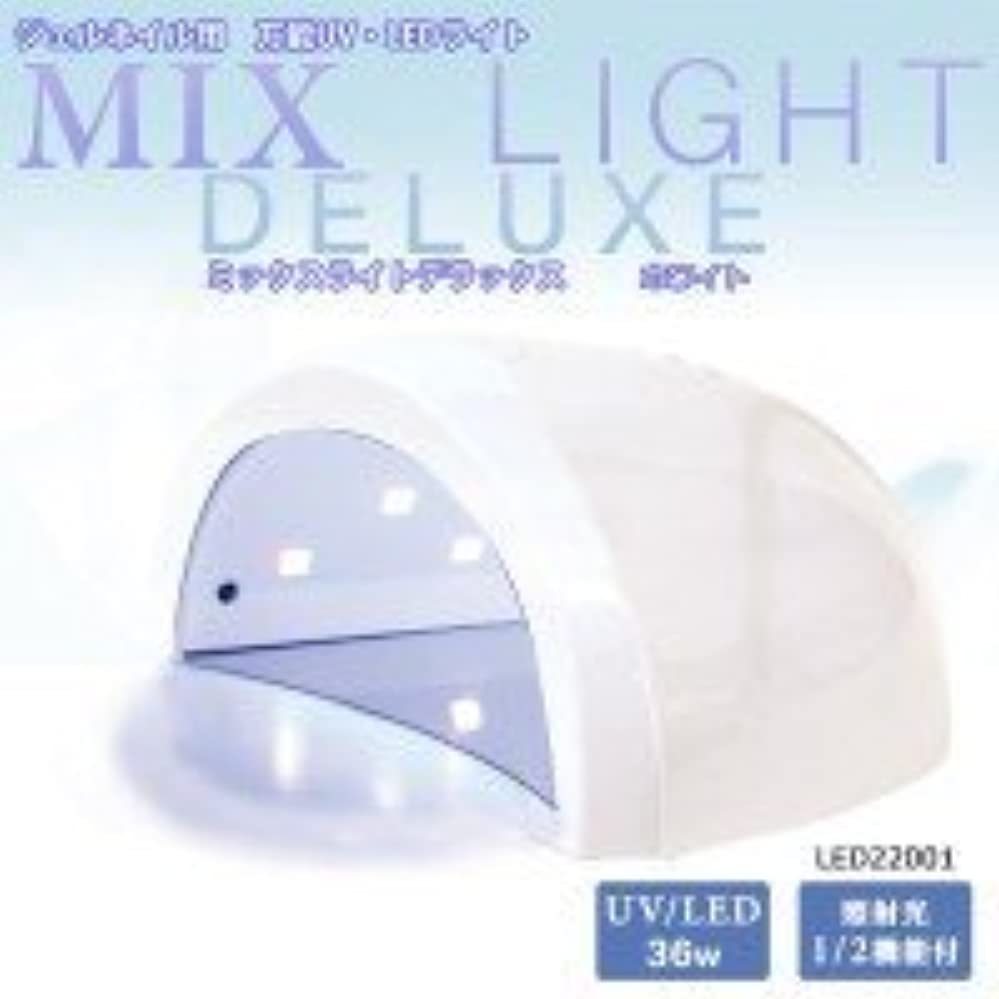 コンドーム郵便局ボアビューティーワールド ジェルネイル用 万能UV?LEDライト MIX LIGHT DELUXE ミックスライトデラックス  ホワイトLED22001