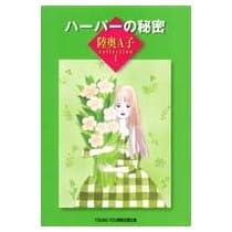 陸奥A子コレクション1 ハーパーの秘密 (コミックス)