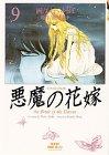 悪魔(デイモス)の花嫁 (9) (プリンセスコミックスデラックス)