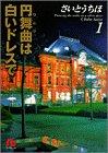 円舞曲(ワルツ)は白いドレスで (1) (小学館文庫)の詳細を見る