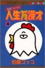 柏屋コッコの人生漫才 4 (マーガレットコミックス)