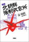 図説 北朝鮮強制収容所