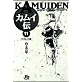 カムイ伝 (11) (小学館文庫)