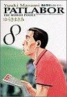 機動警察パトレイバー (8) (少年サンデーコミックス〈ワイド版〉)