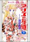 アリスの花道 下巻 (あすかコミックス)