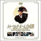シャーロック・ホームズの冒険 DVD-BOX 1