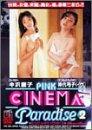 PINK CINEMA PARADISE2 [DVD]