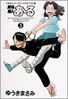 究極超人あ~る (3) (少年サンデーコミックス〈ワイド版〉)