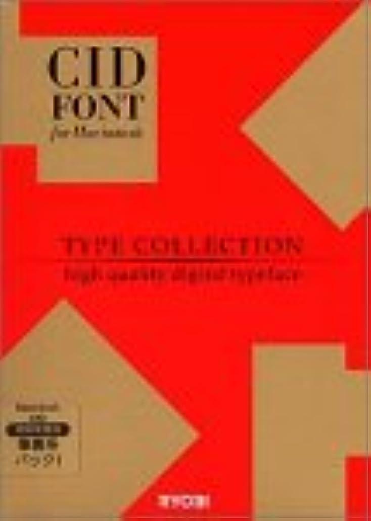 Type Collection 筆書系パック 1-CID 高解像度版