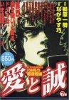 愛と誠 7弾(決死の報復戦編) (プラチナコミックス)