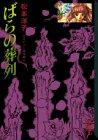 ばらの葬列 (講談社漫画文庫―松本洋子ミステリー傑作選)
