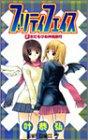 プリティフェイス 2 (ジャンプコミックス)