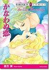 かなわぬ恋 (エメラルドコミックス ハーレクインシリーズ)