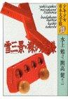 雪三景・裸の王様  少年少女日本文学館 (21)