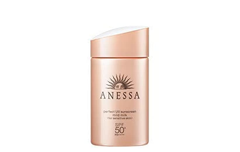 葉を拾う日の出決済ANESSA パーフェクトUVサンスクリーンマイルドミルク60ミリリットル