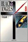 BLACK ANGELS 8 (集英社文庫―コミック版)