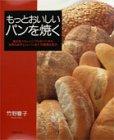 もっとおいしいパンを焼く―毎日食べたいシンプルなパンから世界のめずらしいパンまで70種類を紹介 (主婦の友生活シリーズ)