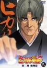 ヒカルの碁 第二期 飛翔篇 九  DVD