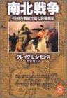 南北戦争―49の作戦図で読む詳細戦記 (学研M文庫)