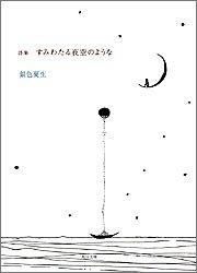 詩集 すみわたる夜空のような (角川文庫)の詳細を見る